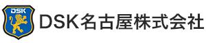 DSK名古屋株式会社